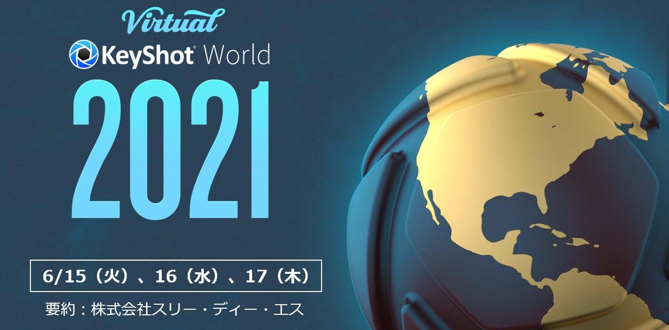 Virtual KeyShot World 2021